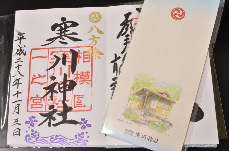 寒川神社11月の御朱印とお詫びの品