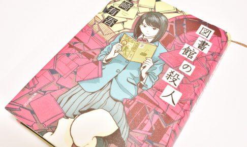 青崎有吾さんの図書館の殺人