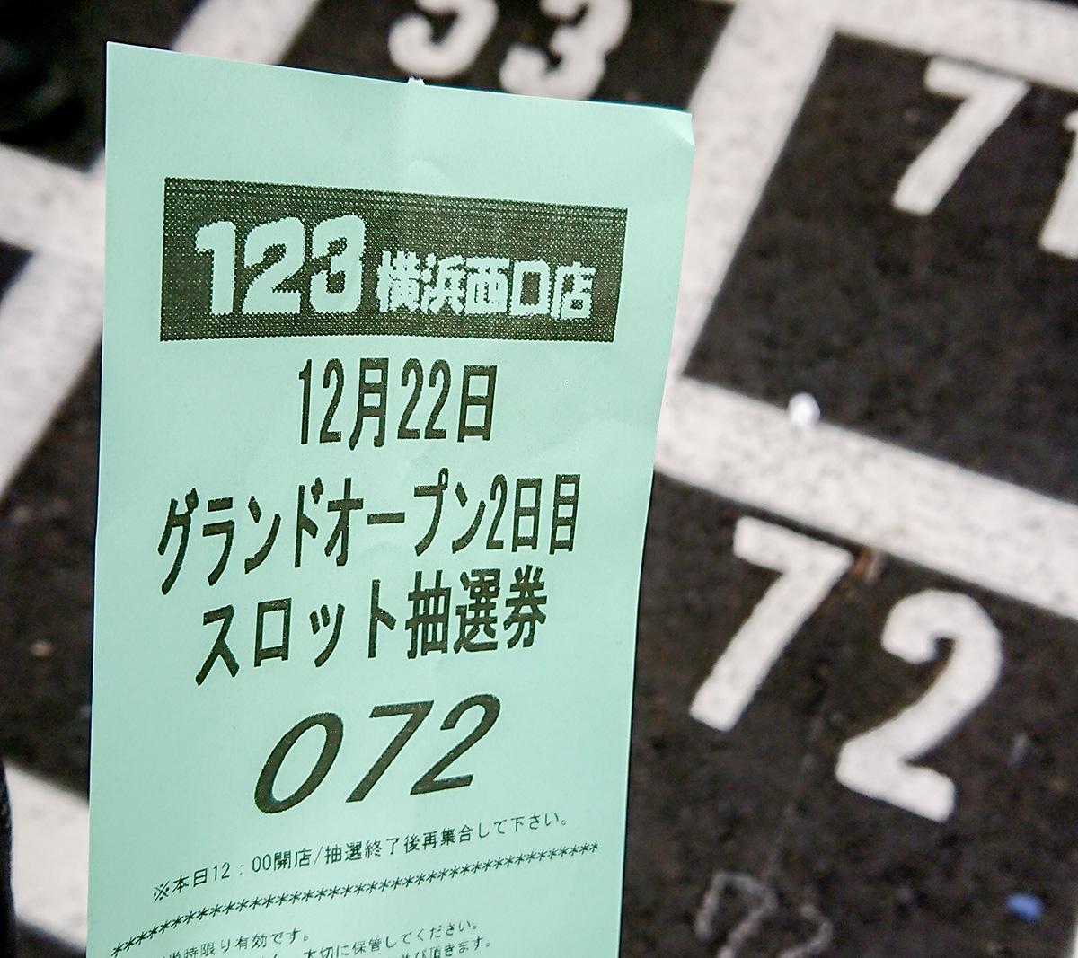 123横浜西口